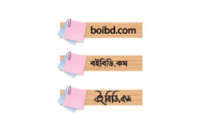 boibd Logo 6